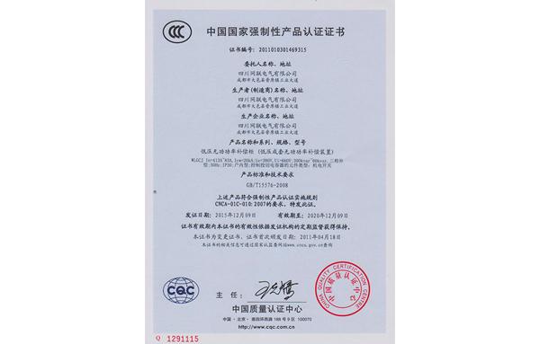 低压无功功率补偿柜认证证书