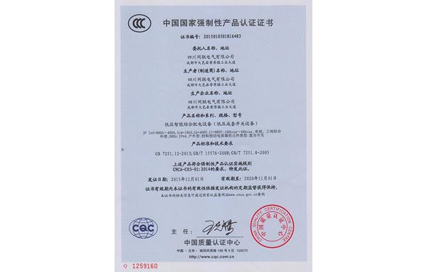 低压智能综合配电设备认证证书