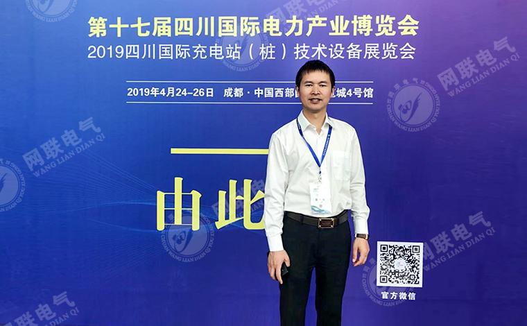 网联电气-第十七届四川国际电力产业博览会