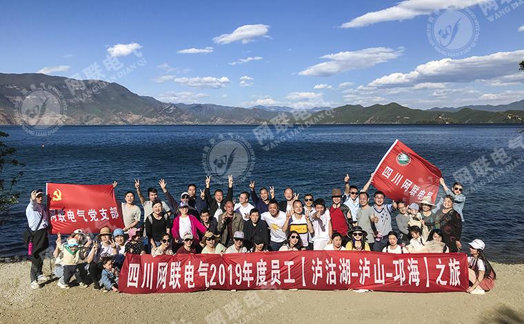 网联电气-2019年度员工泸沽湖-泸山-邛海之旅