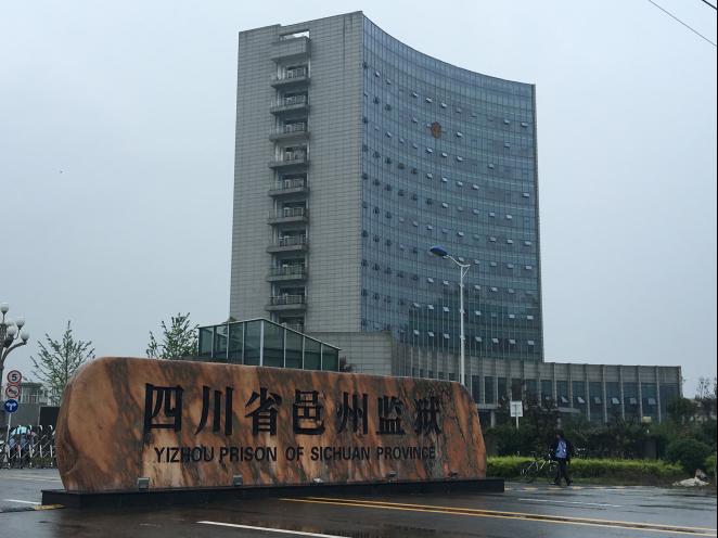 网联电气-四川省邑州监狱配电解决方案