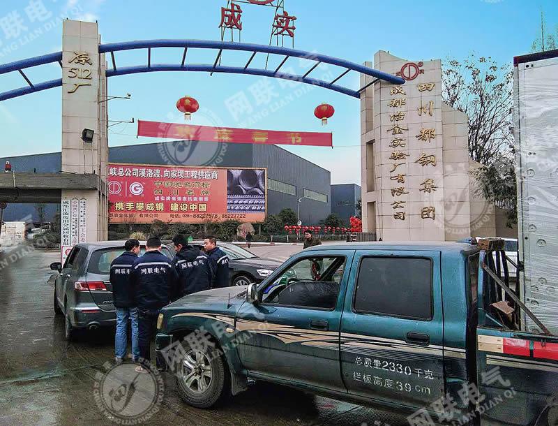 网联电气-成都冶金实验厂 配电解决方案:
